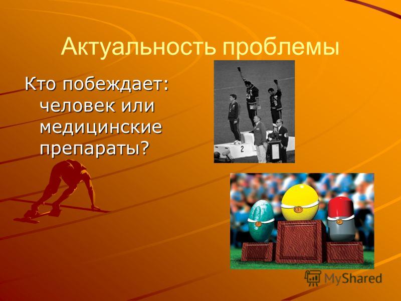 Актуальность проблемы Кто побеждает: человек или медицинские препараты?