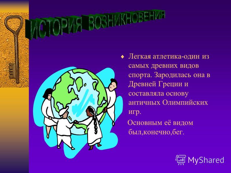 Презентацию подготовил учитель физической культуры МОУ СОШ 1 г.Лермонтова Рыбаков Андрей Николаевич