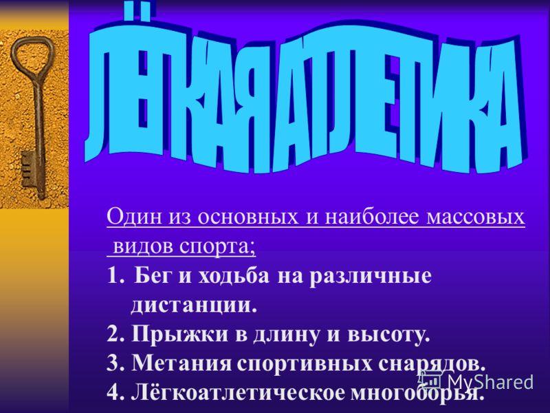 В России лёгкая атлетика началась развиваться с конца 19 века. В 1889 было основано «Общество любителей бега». В 1908 состоялся чемпионат России. В 1913 в Киеве состоялась первая Олимпиада. Первый чемпионат СССР по лёгкой атлетике был проведён в Моск