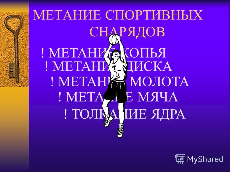 СПРИНТ КРОСС МАРАФОН ОБЫЧНАЯ СПОРТИВНАЯ МАРШ-БРОСОК