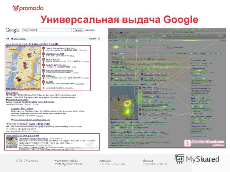 © 2010 Promodowww.promodo.ru contact@promodo.ru Харьков +3(8057) 755-90-60 Москва +7(495) 979-98-54 Универсальная выдача Google 10 из 21