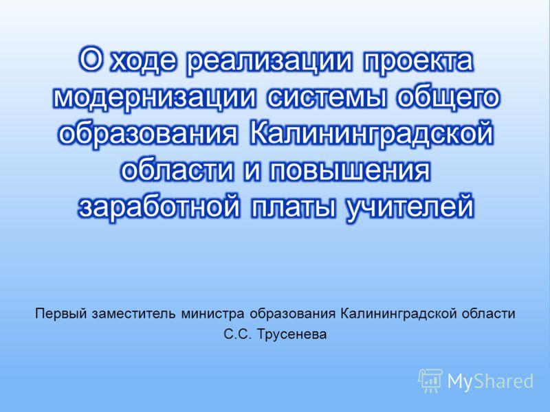 Первый заместитель министра образования Калининградской области С. С. Трусенева