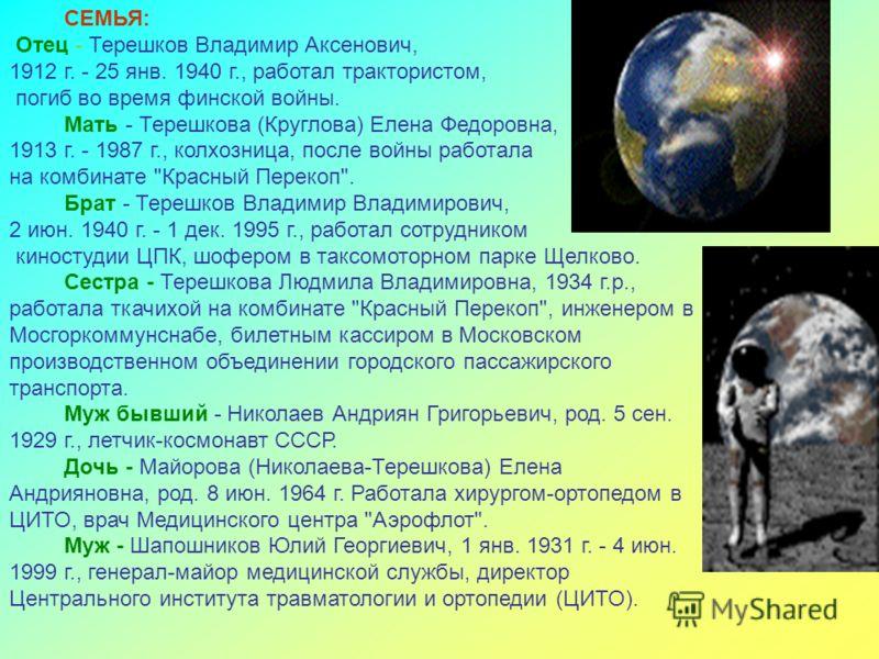 СЕМЬЯ: Отец - Терешков Владимир Аксенович, 1912 г. - 25 янв. 1940 г., работал трактористом, погиб во время финской войны. Мать - Терешкова (Круглова)