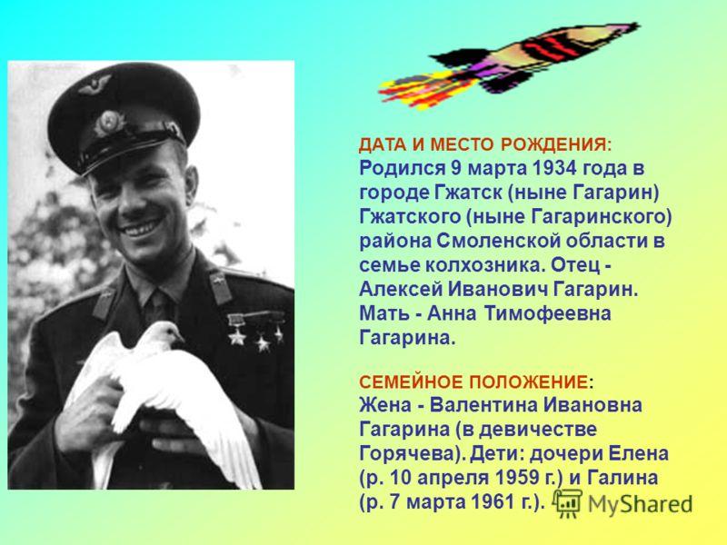 ДАТА И МЕСТО РОЖДЕНИЯ: Родился 9 марта 1934 года в городе Гжатск (ныне Гагарин) Гжатского (ныне Гагаринского) района Смоленской области в семье колхоз