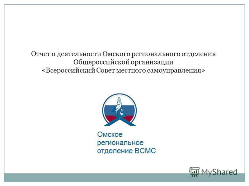 Отчет о деятельности Омского регионального отделения Общероссийской организации «Всероссийский Совет местного самоуправления»