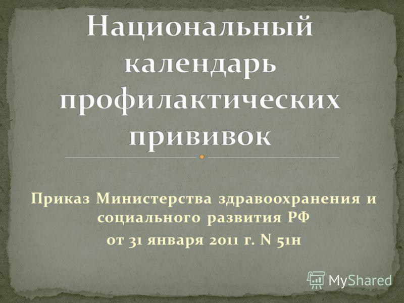 Приказ Министерства здравоохранения и социального развития РФ от 31 января 2011 г. N 51н