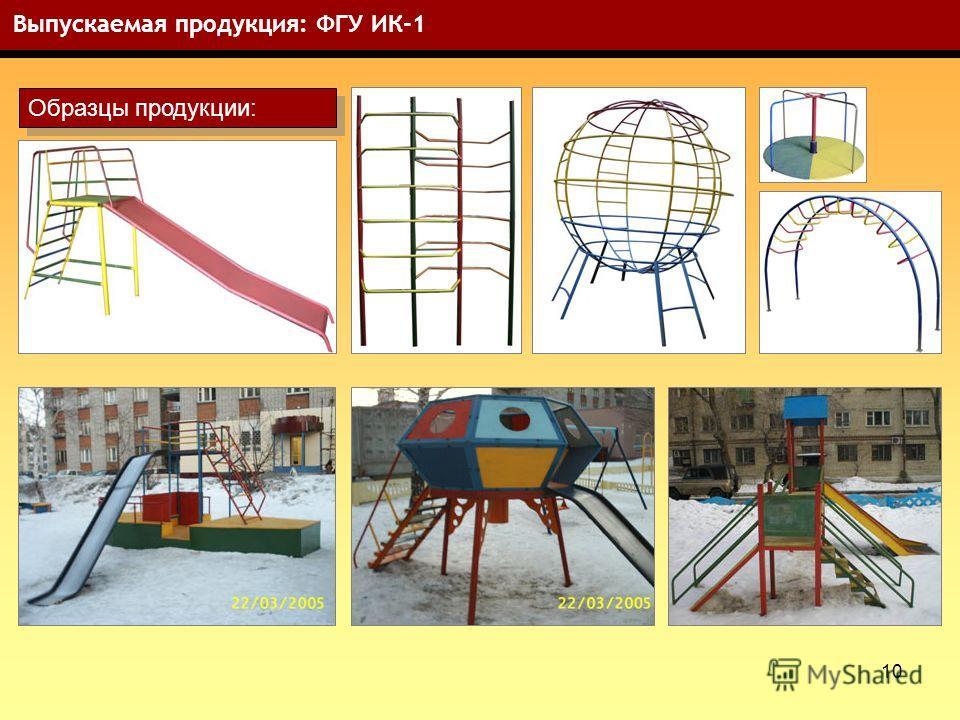 10 Выпускаемая продукция: ФГУ ИК-1 Образцы продукции: