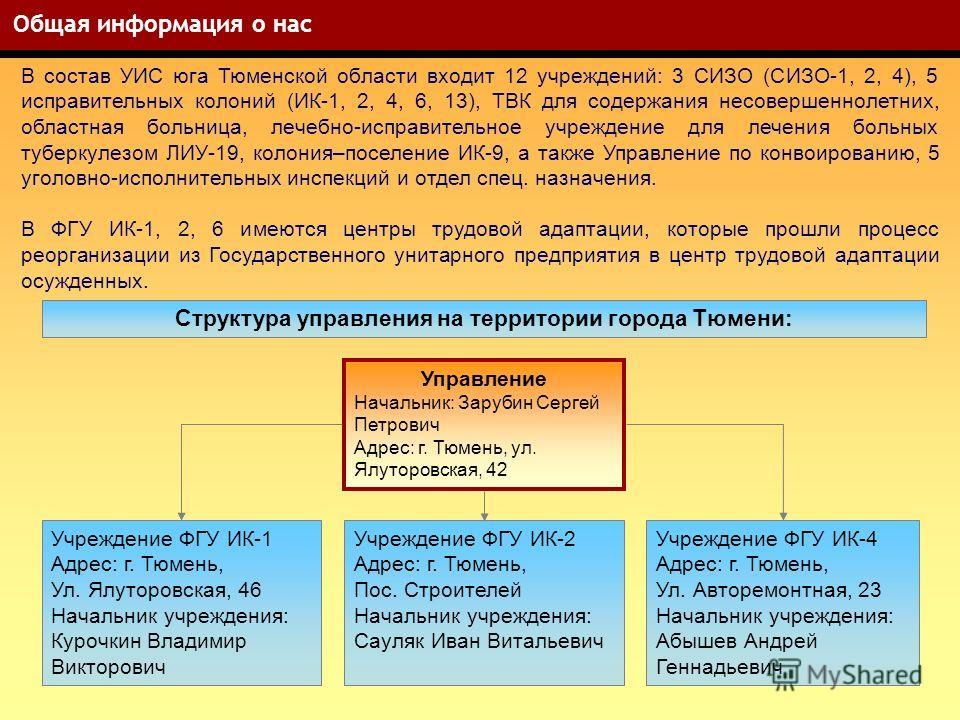 3 Общая информация о нас В состав УИС юга Тюменской области входит 12 учреждений: 3 СИЗО (СИЗО-1, 2, 4), 5 исправительных колоний (ИК-1, 2, 4, 6, 13), ТВК для содержания несовершеннолетних, областная больница, лечебно-исправительное учреждение для ле