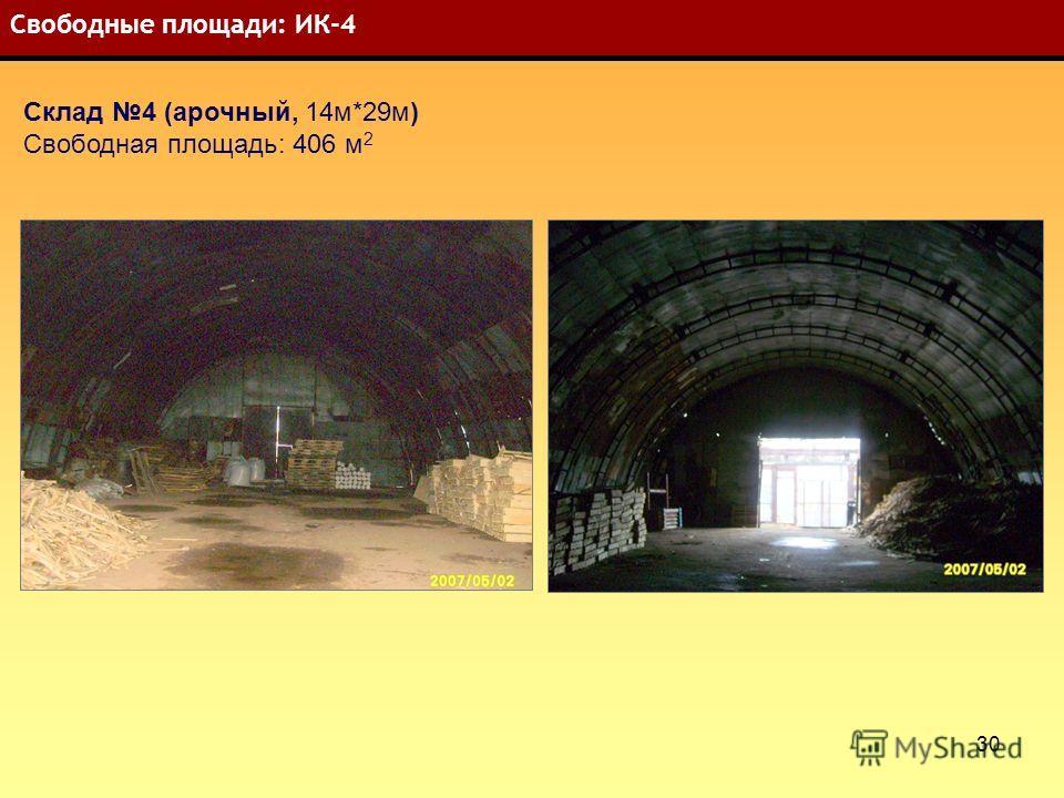 30 Свободные площади: ИК-4 Склад 4 (арочный, 14 м*29 м) Свободная площадь: 406 м 2