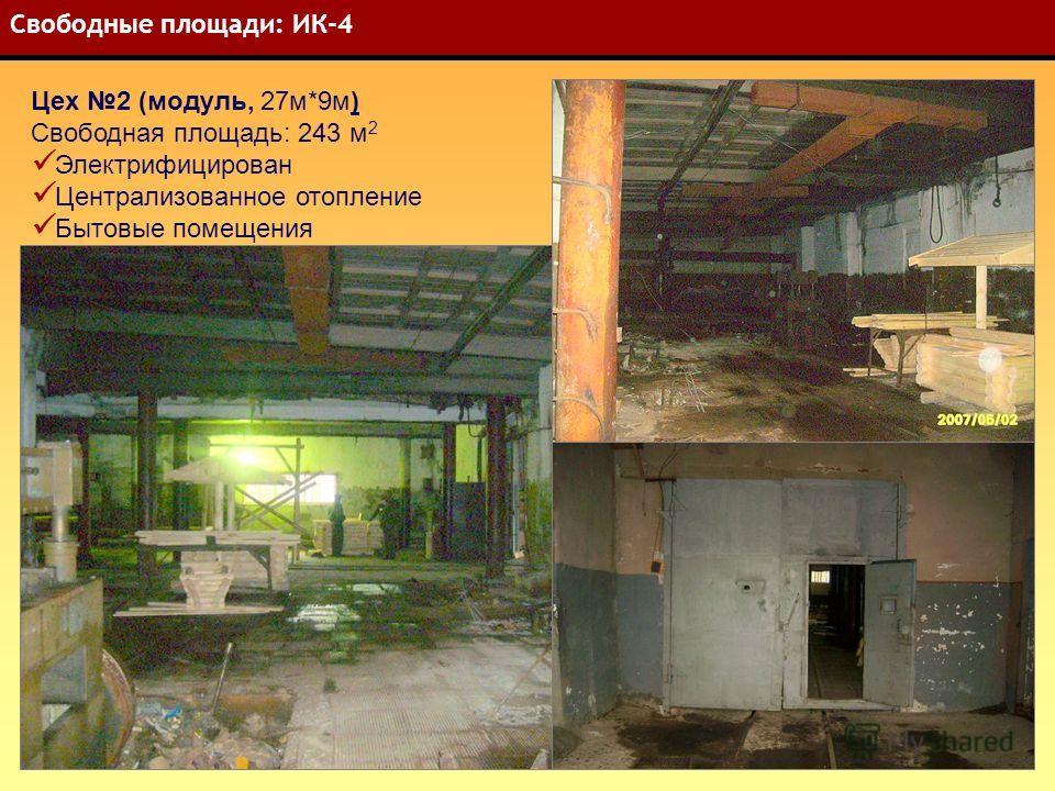 32 Свободные площади: ИК-4 Цех 2 (модуль, 27 м*9 м) Свободная площадь: 243 м 2 Электрифицирован Централизованное отопление Бытовые помещения