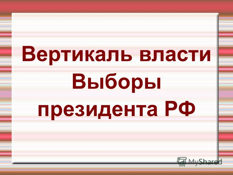 Вертикаль власти Выборы президента РФ