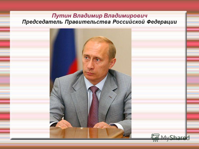 Путин Владимир Владимирович Председатель Правительства Российской Федерации
