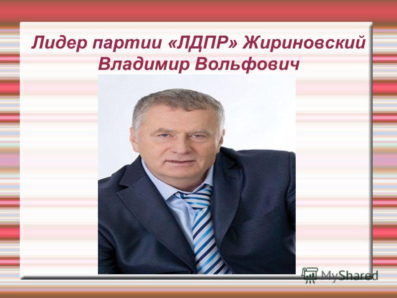 Лидер партии «ЛДПР» Жириновский Владимир Вольфович