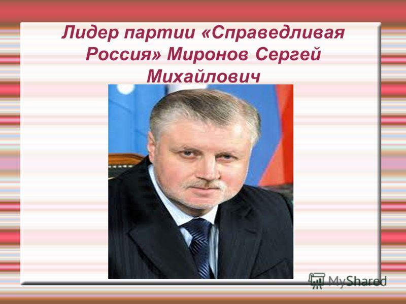 Лидер партии «Справедливая Россия» Миронов Сергей Михайлович