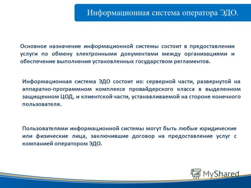 www.taxcom.ru Информационная система оператора ЭДО. Информационная система ЭДО состоит из: серверной части, развернутой на аппаратно-программном комплексе провайдерского класса в выделенном защищенном ЦОД, и клиентской части, устанавливаемой на сторо