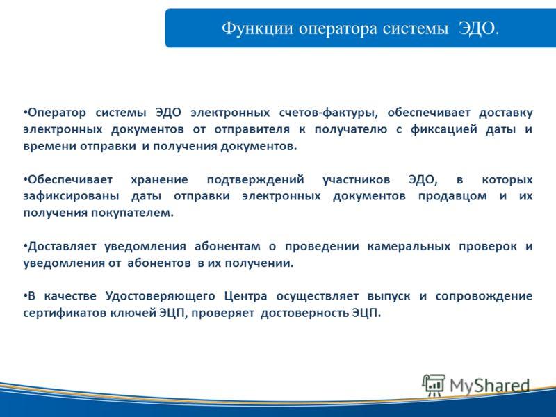 www.taxcom.ru Оператор системы ЭДО электронных счетов-фактуры, обеспечивает доставку электронных документов от отправителя к получателю с фиксацией даты и времени отправки и получения документов. Обеспечивает хранение подтверждений участников ЭДО, в