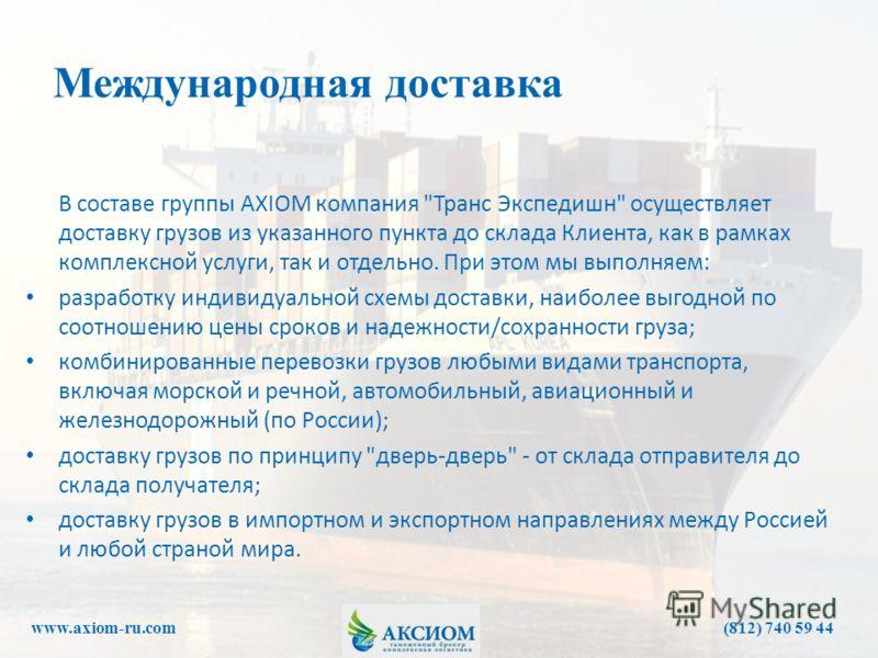 Международная доставка В составе группы AXIOM компания