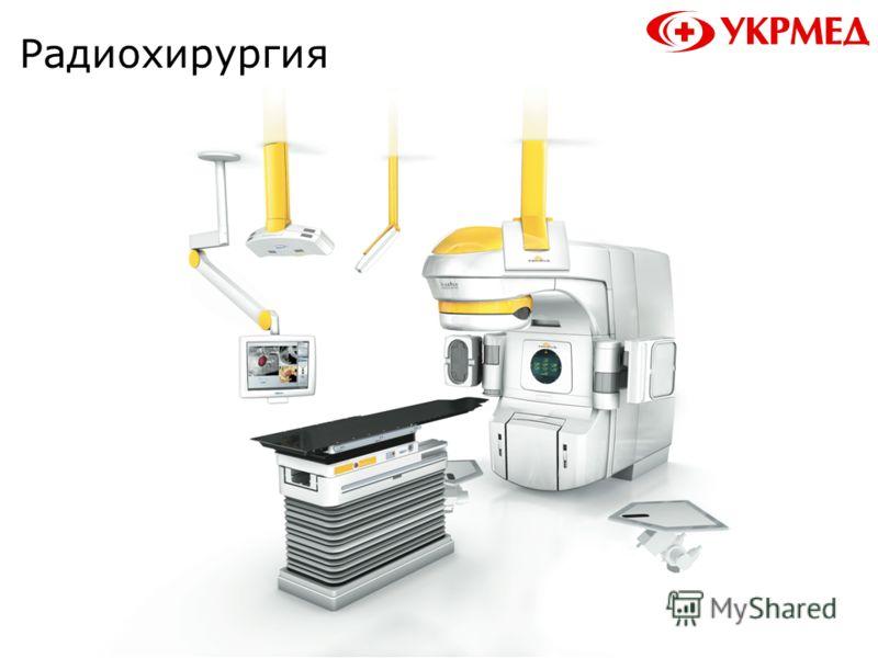 05.07.2012 Радиохирургия