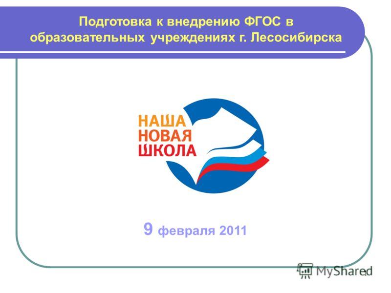 1 9 февраля 2011 Подготовка к внедрению ФГОС в образовательных учреждениях г. Лесосибирска