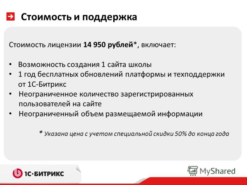 Стоимость и поддержка Стоимость лицензии 14 950 рублей*, включает: Возможность создания 1 сайта школы 1 год бесплатных обновлений платформы и техподдержки от 1С-Битрикс Неограниченное количество зарегистрированных пользователей на сайте Неограниченны