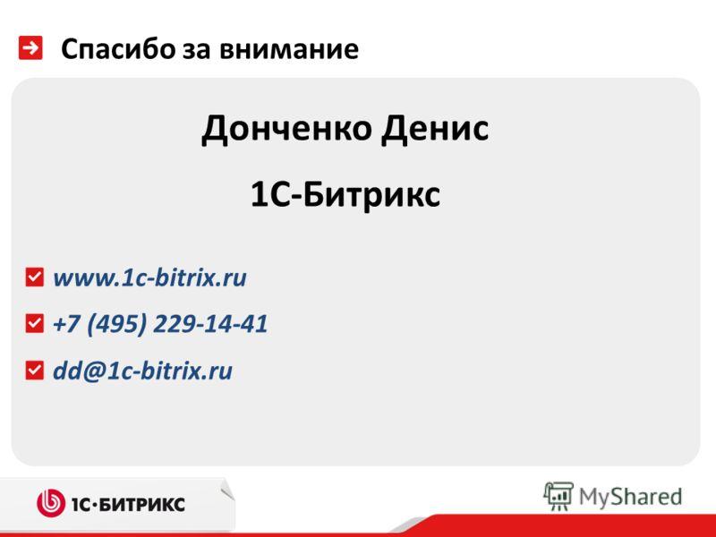Спасибо за внимание Донченко Денис 1C-Битрикс www.1c-bitrix.ru +7 (495) 229-14-41 dd@1c-bitrix.ru