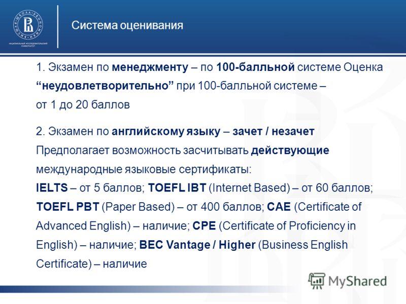 Система оценивания 1. Экзамен по менеджменту – по 100-балльной системе Оценка неудовлетворительно при 100-балльной системе – от 1 до 20 баллов 2. Экзамен по английскому языку – зачет / незачет Предполагает возможность засчитывать действующие междунар