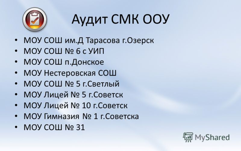 Светлый МОУ Лицей 5 г.Советск