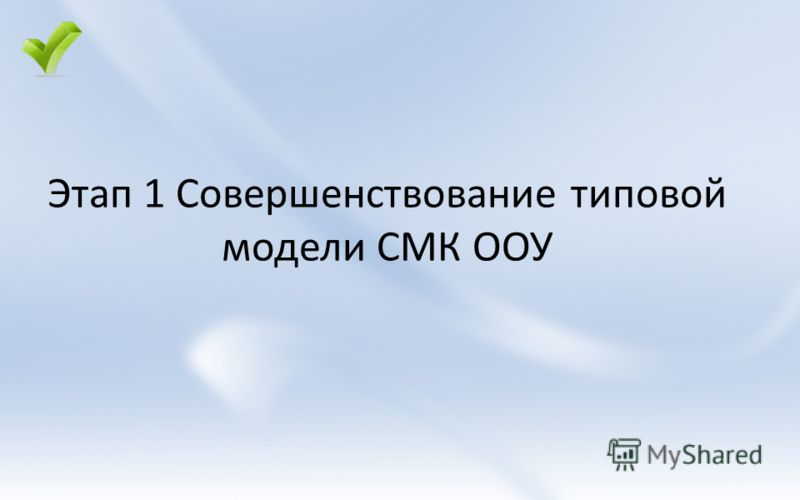 Этап 1 Совершенствование типовой модели СМК ООУ