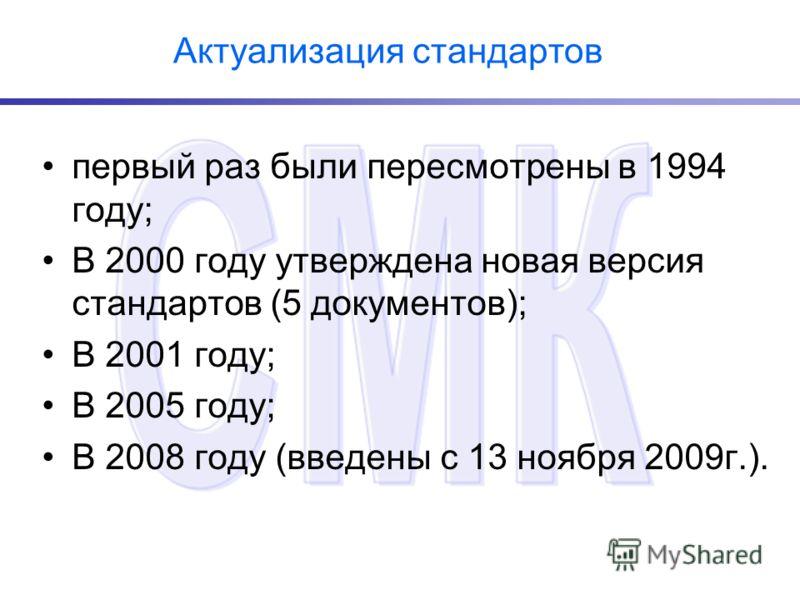 Актуализация стандартов первый раз были пересмотрены в 1994 году; В 2000 году утверждена новая версия стандартов (5 документов); В 2001 году; В 2005 году; В 2008 году (введены с 13 ноября 2009г.).