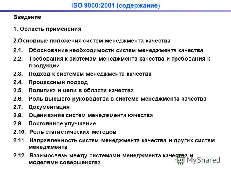 ISO 9000:2001 (содержание) Введение 1. Область применения 2.Основные положения систем менеджмента качества 2.1.Обоснование необходимости систем менеджмента качества 2.2.Требования к системам менеджмента качества и требования к продукции 2.3.Подход к