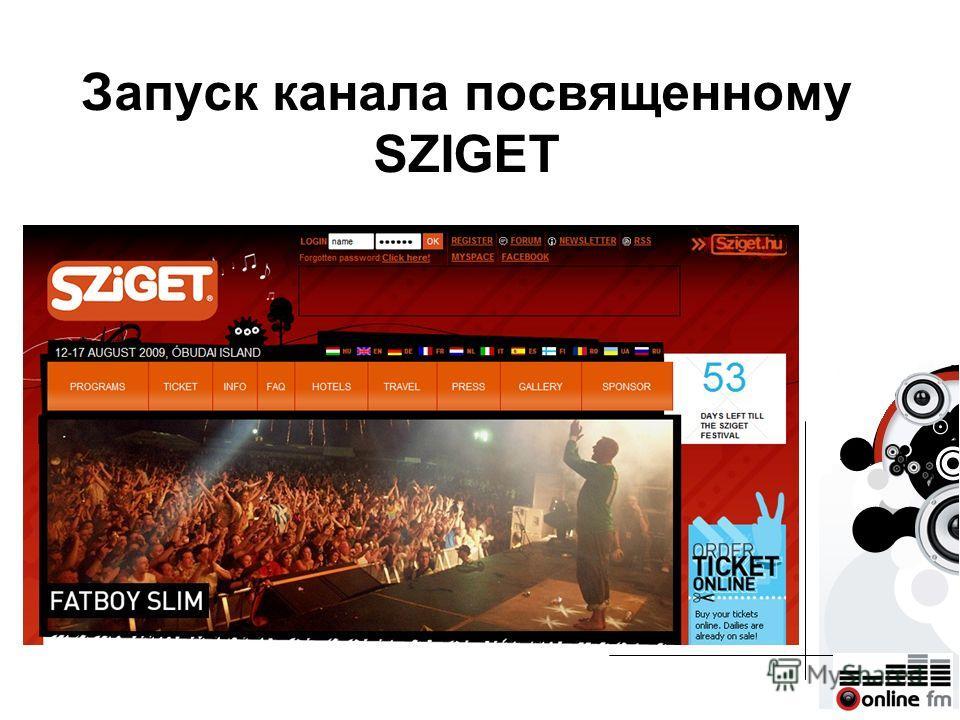 Запуск канала посвященному SZIGET