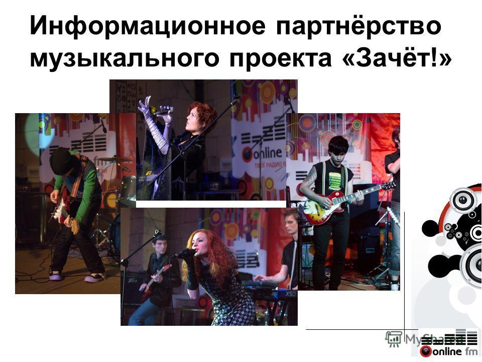 Информационное партнёрство музыкального проекта «Зачёт!»