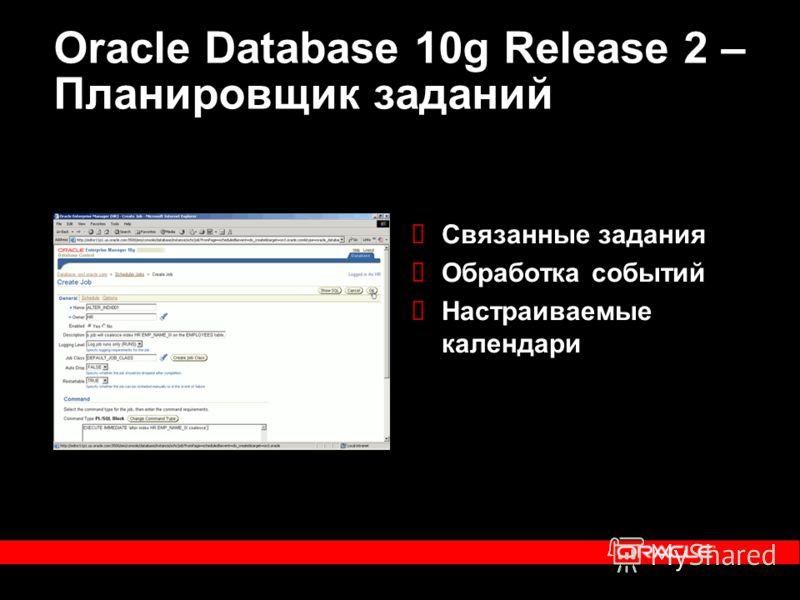 Oracle Database 10g Release 2 – Планировщик заданий Связанные задания Обработка событий Настраиваемые календари
