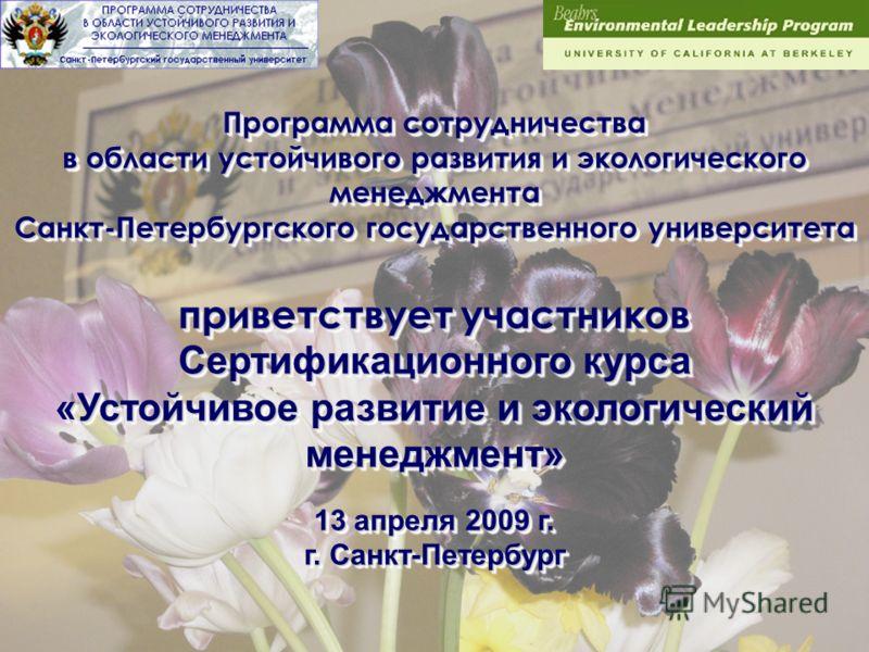 Программа сотрудничества в области устойчивого развития и экологического менеджмента Санкт-Петербургского государственного университета приветствует участников Сертификационного курса «Устойчивое развитие и экологический менеджмент» 13 апреля 2009 г.