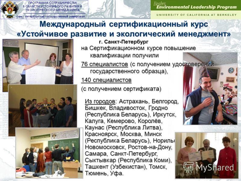 Международный сертификационный курс «Устойчивое развитие и экологический менеджмент» г. Санкт-Петербург на Сертификационном курсе повышение квалификации получили 76 специалистов (с получением удостоверений государственного образца), 140 специалистов