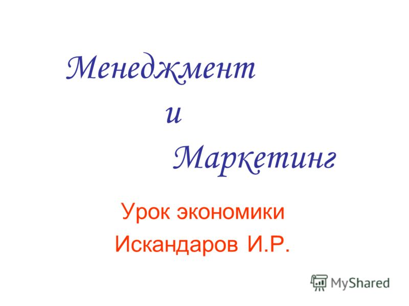 Менеджмент и Маркетинг Урок экономики Искандаров И.Р.