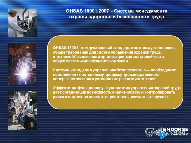 стоимость OHSAS 18001 2007 в Казани