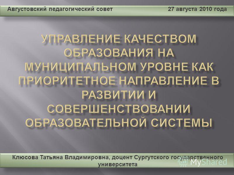 Августовский педагогический совет 27 августа 2010 года Клюсова Татьяна Владимировна, доцент Сургутского государственного университета