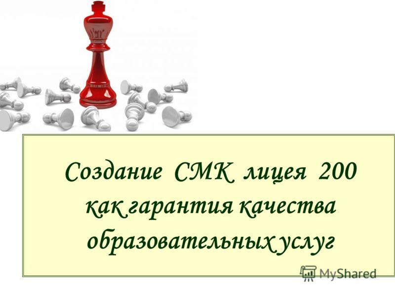 Создание СМК лицея 200 как гарантия качества образовательных услуг