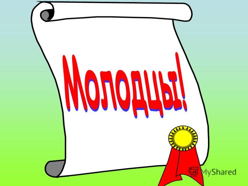 Предложение – это … группа слов, связанных между собой по смыслу и выражающих законченную мысль