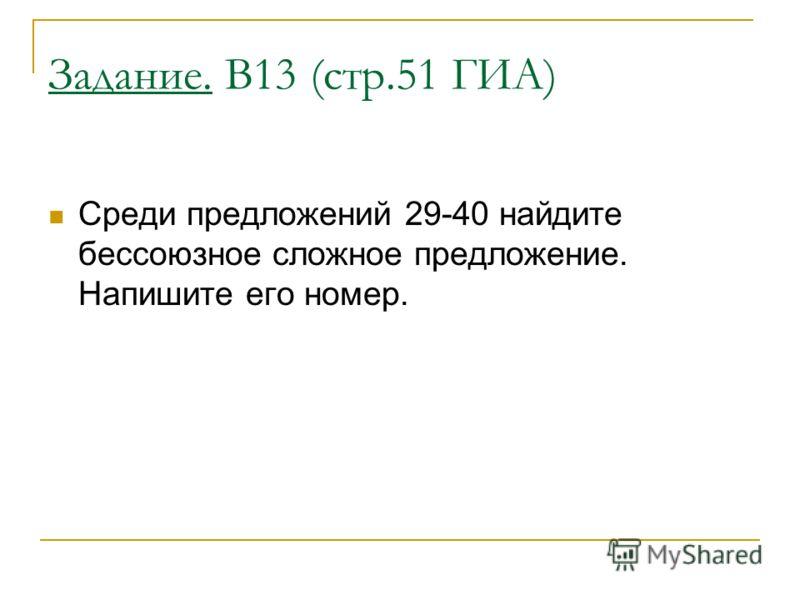 Задание. В13 (стр.51 ГИА) Среди предложений 29-40 найдите бессоюзное сложное предложение. Напишите его номер.