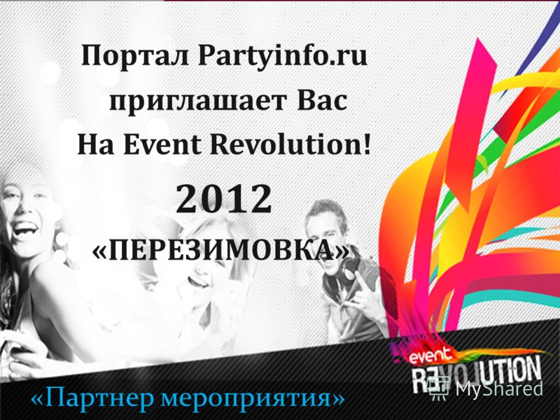 Портал Partyinfo.ru приглашает Вас На Event Revolution! 2012 «ПЕРЕЗИМОВКА» «Партнер мероприятия»