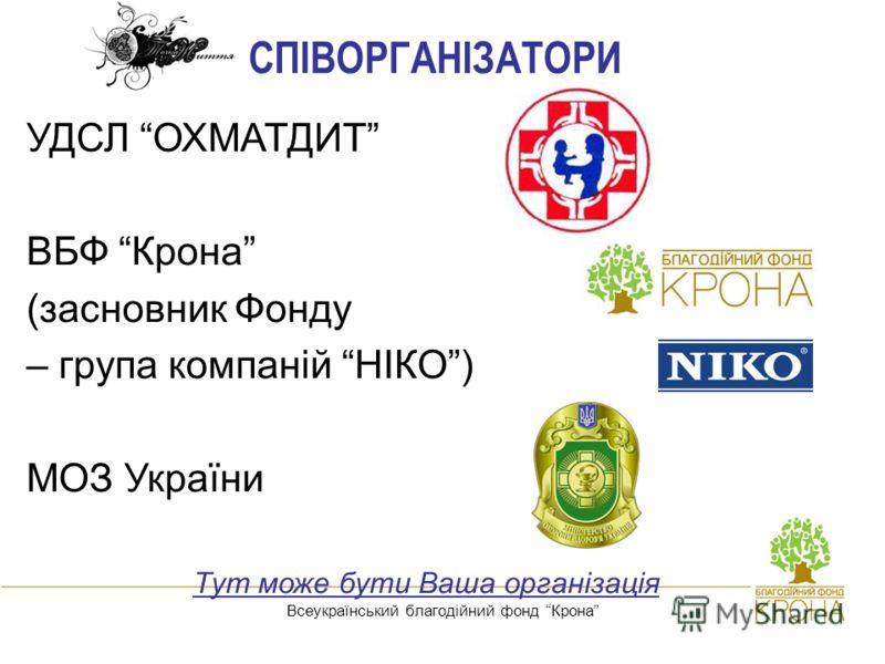 Реєстр донорів кісткового мозку - порятунок життя дітей, хворих на рак крові! Всеукраїнський благодійний фонд Крона СПІВОРГАНІЗАТОРИ УДСЛ ОХМАТДИТ ВБФ Крона (засновник Фонду – група компаній НІКО) МОЗ України Тут може бути Ваша організація