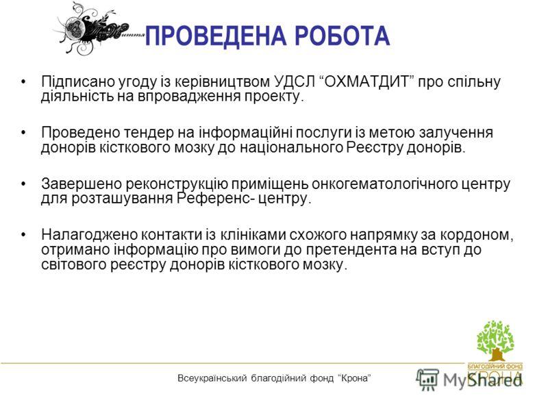 Реєстр донорів кісткового мозку - порятунок життя дітей, хворих на рак крові! Всеукраїнський благодійний фонд Крона ПРОВЕДЕНА РОБОТА Підписано угоду із керівництвом УДСЛ ОХМАТДИТ про спільну діяльність на впровадження проекту. Проведено тендер на інф