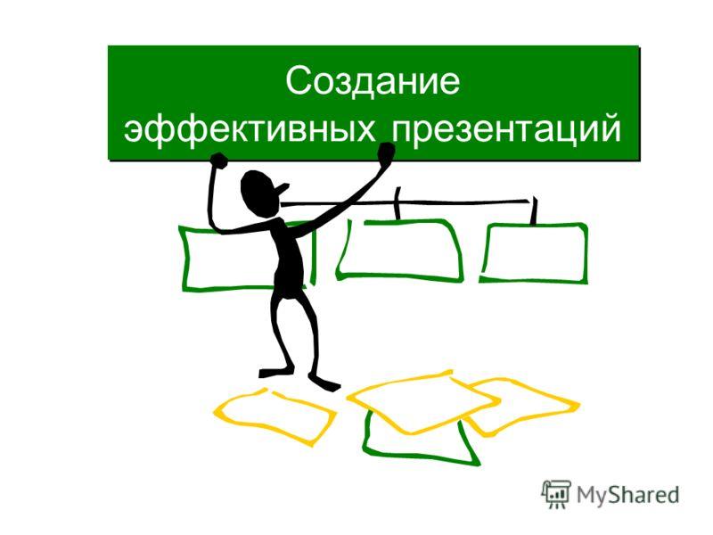 Создание эффективных презентаций