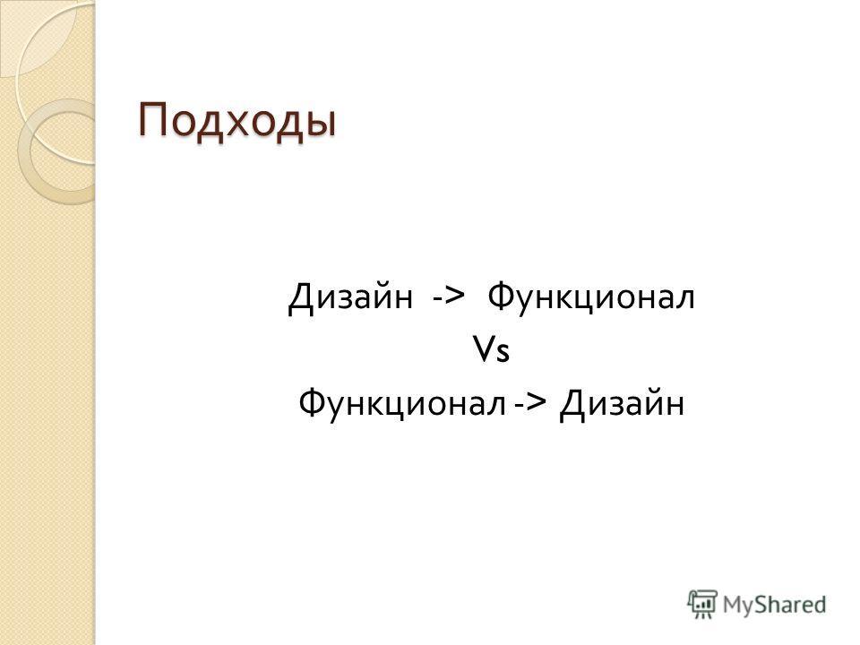 Подходы Дизайн -> Функционал Vs Функционал -> Дизайн