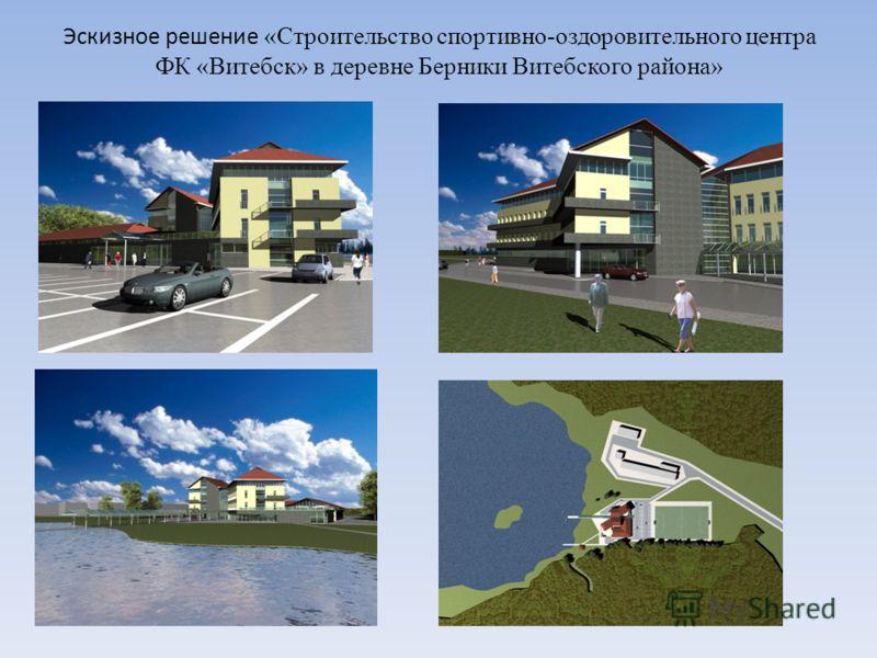 Эскизное решение «Строительство спортивно-оздоровительного центра ФК «Витебск» в деревне Берники Витебского района»