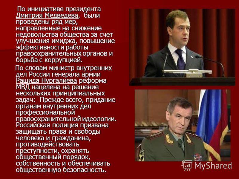 По инициативе президента Дмитрия Медведева, были проведены ряд мер, направленные на снижение недовольства общества за счет улучшения имиджа, повышение эффективности работы правоохранительных органов и борьба с коррупцией. По инициативе президента Дми