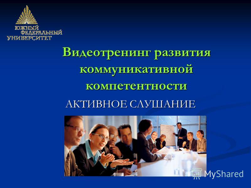 АКТИВНОЕ СЛУШАНИЕ Видеотренинг развития коммуникативной компетентности
