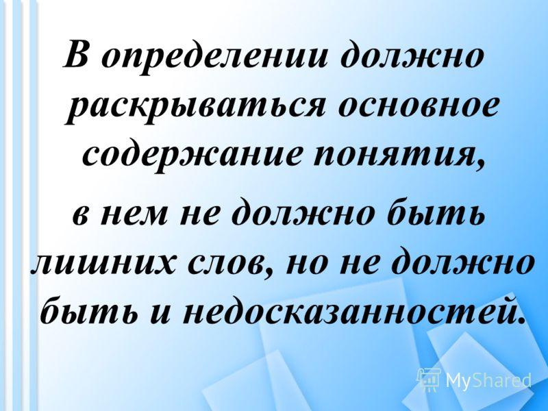 В определении должно раскрываться основное содержание понятия, в нем не должно быть лишних слов, но не должно быть и недосказанностей.